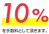 10%を手数料として頂きます
