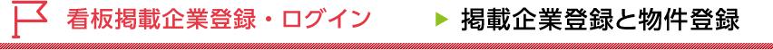 看板掲載企業登録・ログイン|掲載企業登録と物件登録