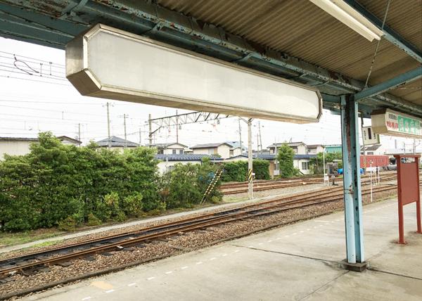 福島市飯坂線・桜水駅構内吊り看板写真